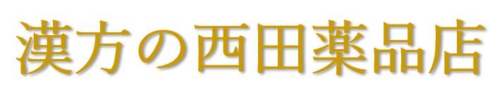 漢方の西田薬品店