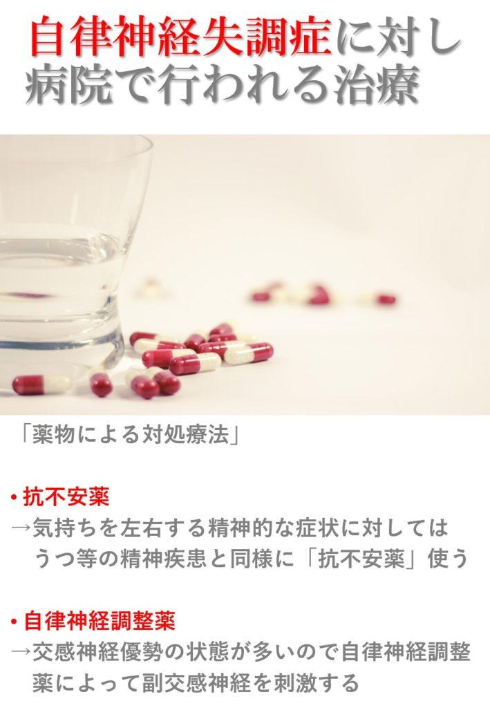 自律神経の失調に対する治療方法「対処療法:薬物療法で精神のバランスを取る」