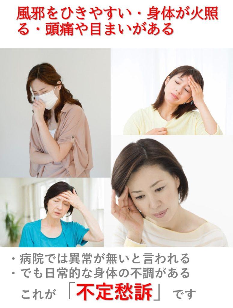 偏頭痛・慢性疲労・虚弱体質…西洋医学では原因不明と言われる身体の不調の改善は漢方が得意