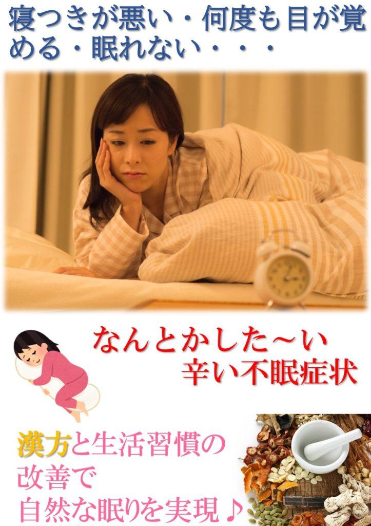 寝つきが悪い・眠りが浅い・眠れない・何度も目が覚めるという症状にお悩みの場合は「睡眠障害」かもしれません。漢方は睡眠障害に対し自然な眠りをもたらす東洋医学です。